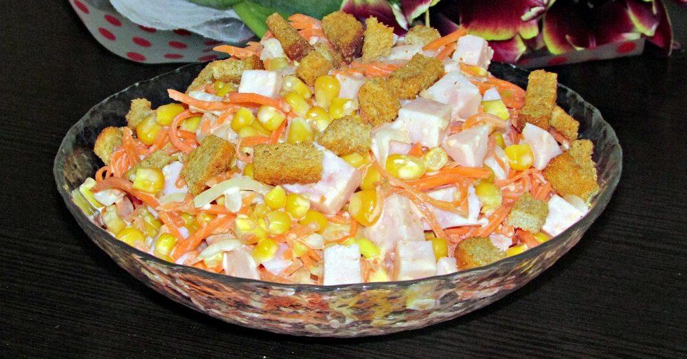 Салат из копчёной курицы, сухариков и корейской моркови